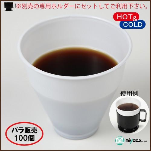 ★インサートカップ 100個_業務用_コーヒーカップ...