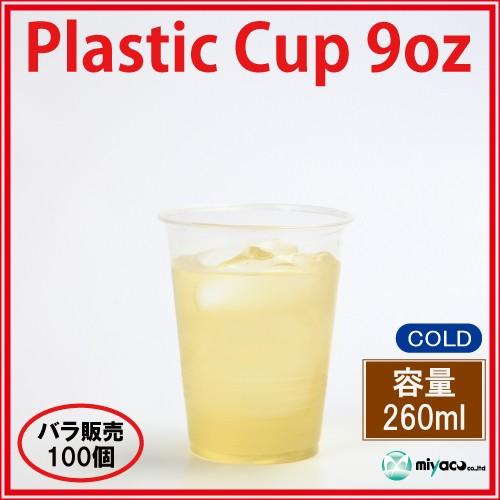 【激安】★プラスチックカップ9オンス 100個_プラ...