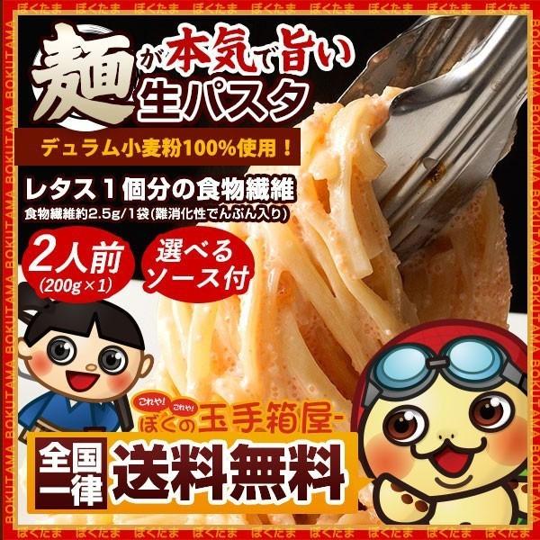 麺が本気で旨い讃岐生パスタ 2種類から選べる讃岐...