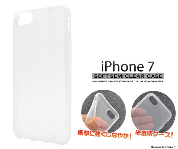 【iPhone8/iPhone7】ソフトセミクリアケース(半...