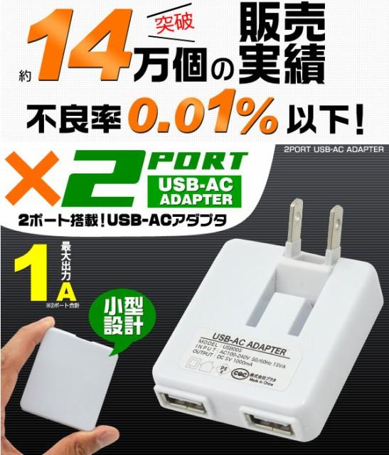 【2ポート USB製品→家庭用コンセント充電アダプ...