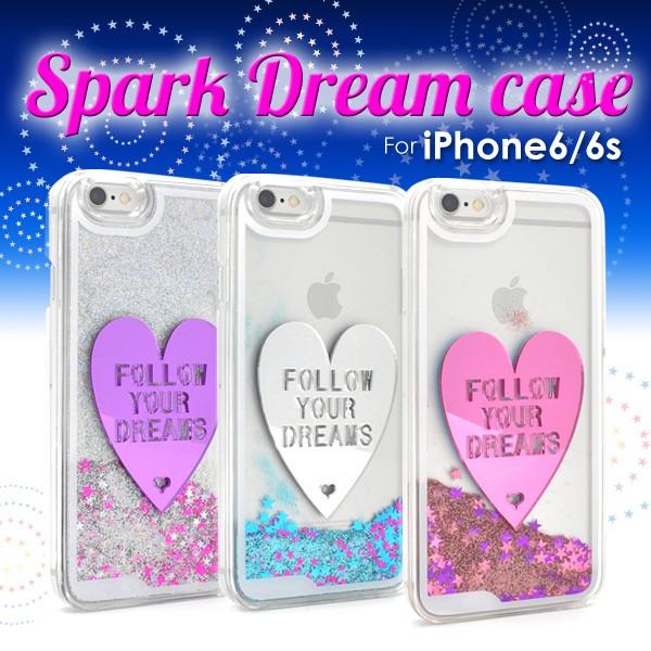 iPhone6/iPhone6S ラメが流れる〜 スパーキングドリームケース 星がキラキラ流れる♪ アイフォン6/6S用 保護ケース スマホケース