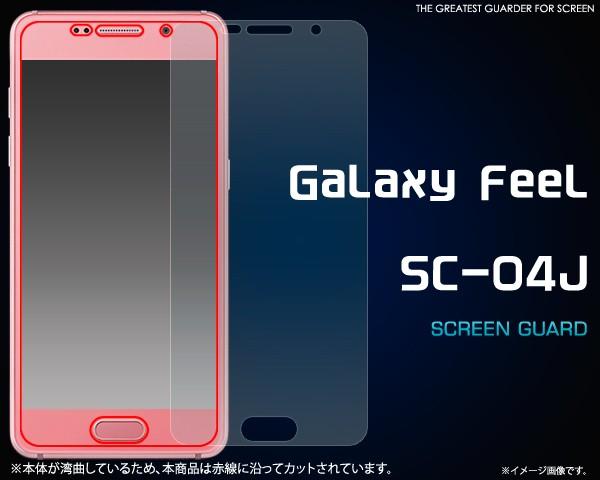 Galaxy Feel SC-04J 液晶保護シール / docomo(ド...