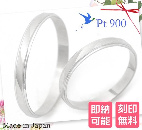 ペア価格 Pt900 プラチナリング 日本製 プラチナ製 指輪 スパイラルデザインリング ペアリング 1〜30号 刻印無料