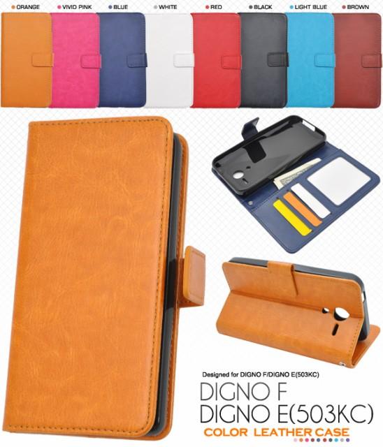 【DIGNO F/DIGNO E(503KC)用】手帳型(横開き)レ...