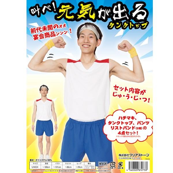 コスプレ 衣装 メンズ サンシャイン池崎風 コスチ...