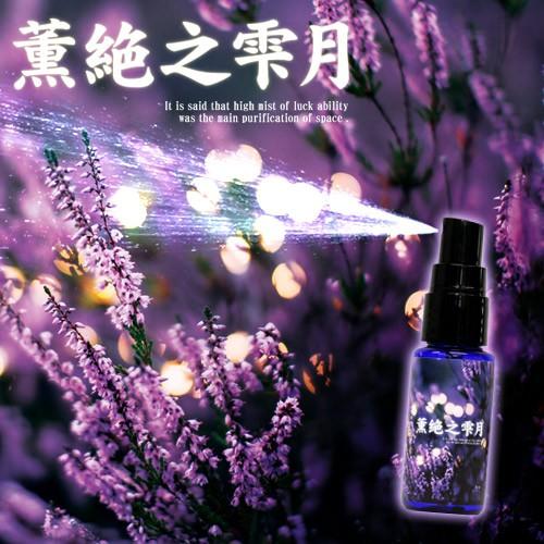 水晶を溶かした邪気浄化ミスト!!【薫絶之雫月(...