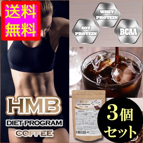 ●送料無料☆話題のHMB配合ダイエットコーヒー【H...