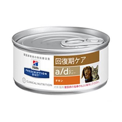 ヒルズ 犬猫用 a/d 156g 単品 缶
