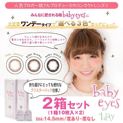 ベイビーアイズワンデー / babyeyes 1day (度あり...