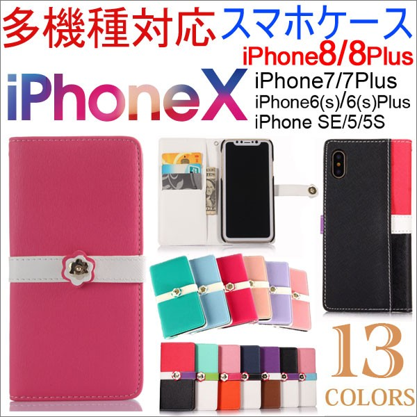 DM便送料無料 iPhone X iPhone8/8Plus/7/7 Plus/6...