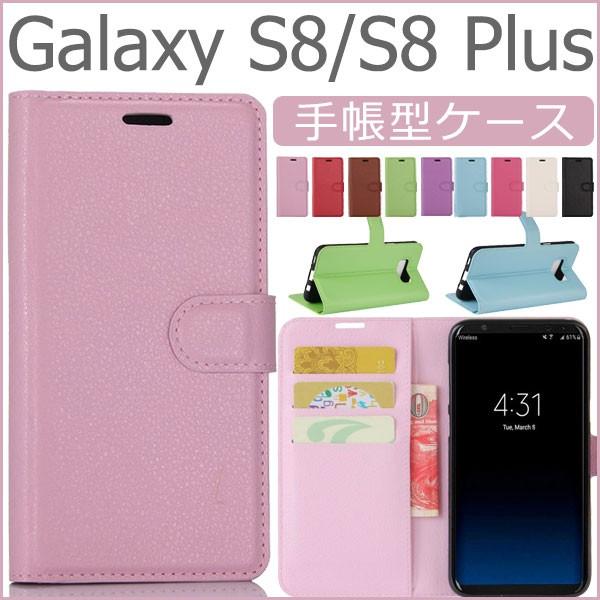 DM便送料無料 Galaxy S8 Galaxy S8 Plus用手帳型...