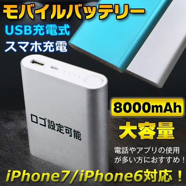 モバイルバッテリー 大容量 8000mAh 携帯充電器 ...
