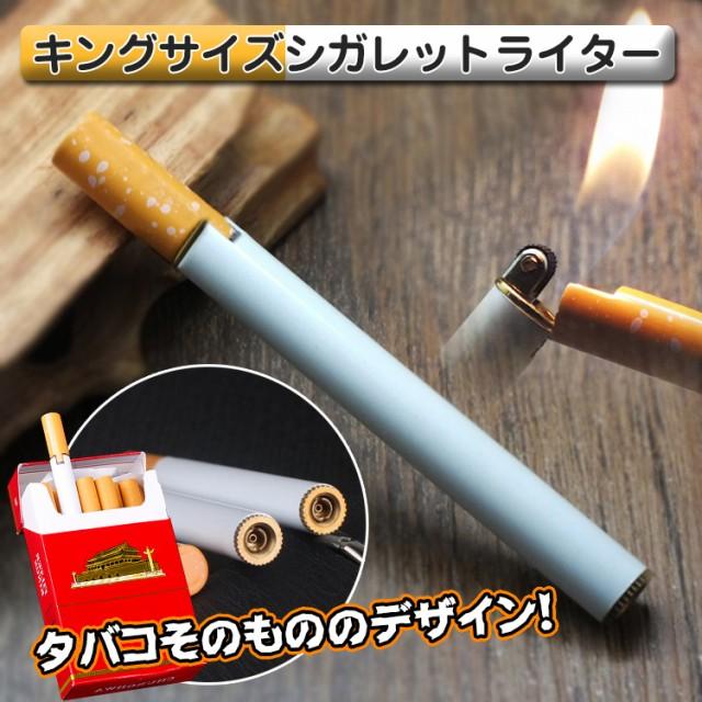シガレットライター 煙草 タバコ 喫煙  たばこ ラ...