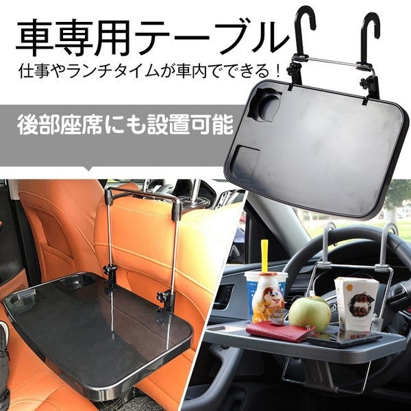 車載用 簡易テーブル マルチテーブル  運転席 後...