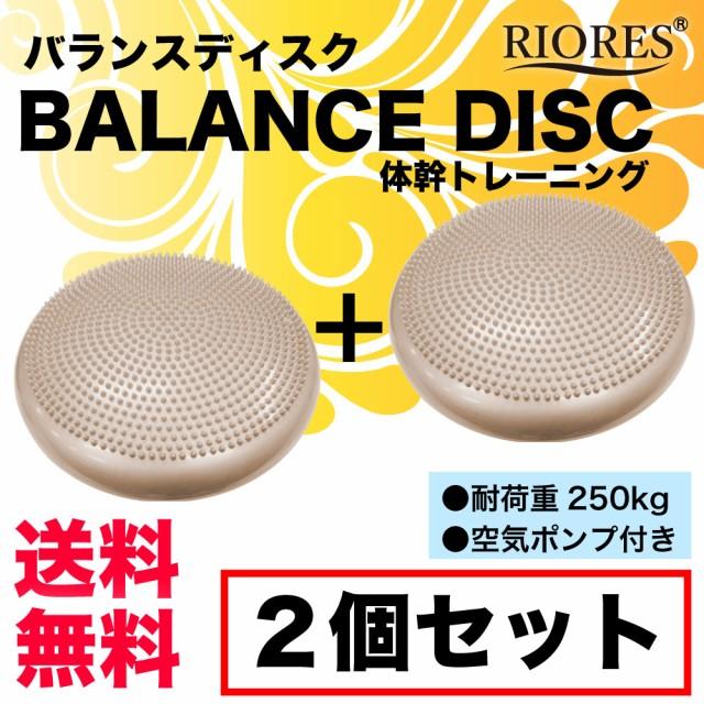 バランスディスク 2個セット ポンプ付 【送料無料...