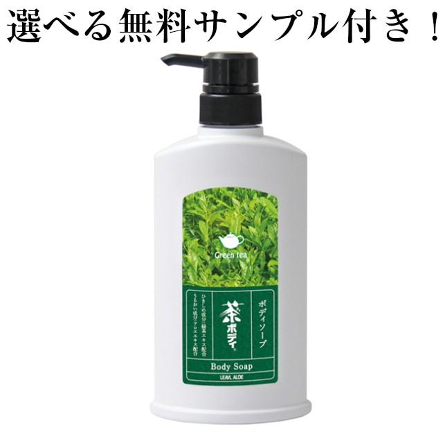 リーブルアロエ 茶ボディソープ【ノンシリコン】...