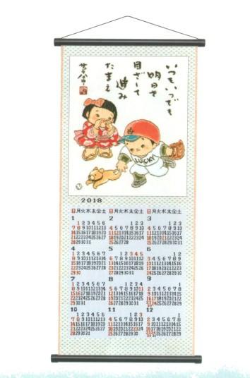 高級ゴブラン織り暦(カレンダー) Sサイズ サト...