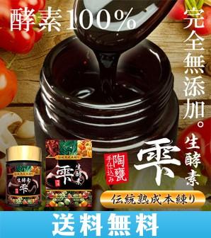 【送料無料☆P10倍】伝統熟成本練り 生酵素 雫...
