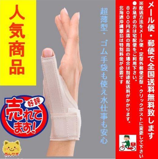 うすサポサポーター 腱鞘炎親指の痛み サポーターS・M・Lサイズ 左右兼用