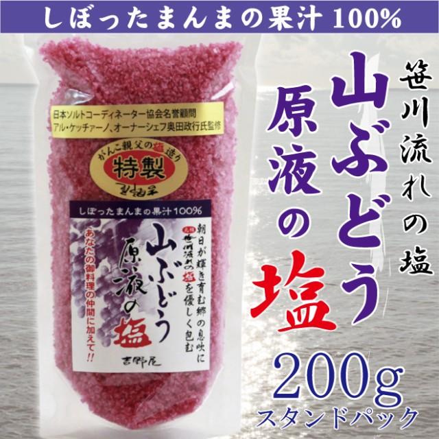 元祖 山ぶどう原液の塩 200gスタンド袋 しお/調...