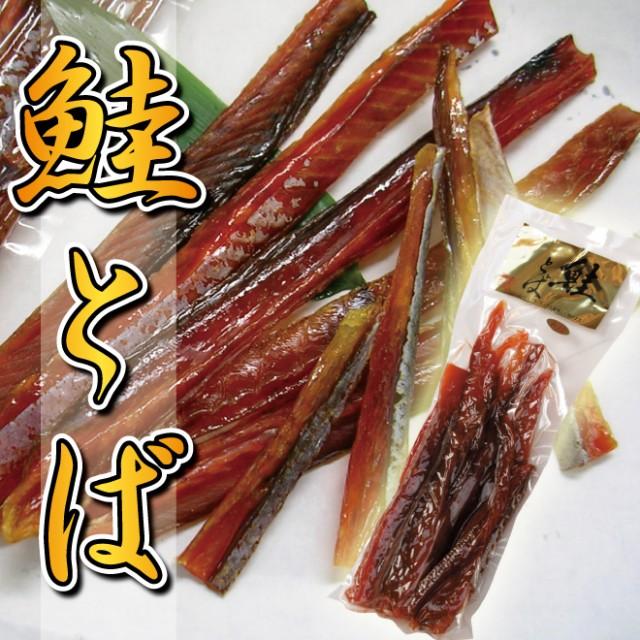 鮭トバ(180g)/おつまみ/サケ/鮭とば/