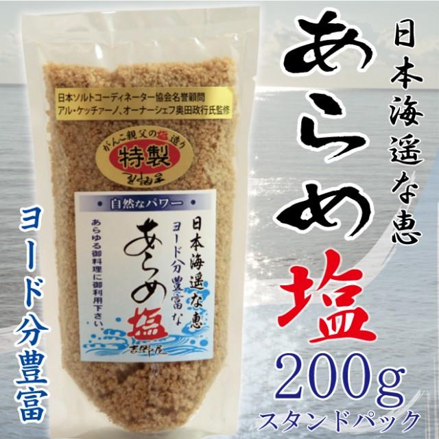 あらめ塩 200gスタンド袋  日本海/調味塩/海水塩...
