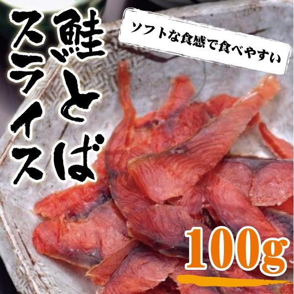 鮭とばスライス(100g)