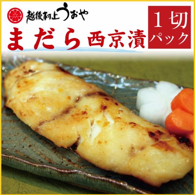 真鱈(まだら)の西京漬(1切)