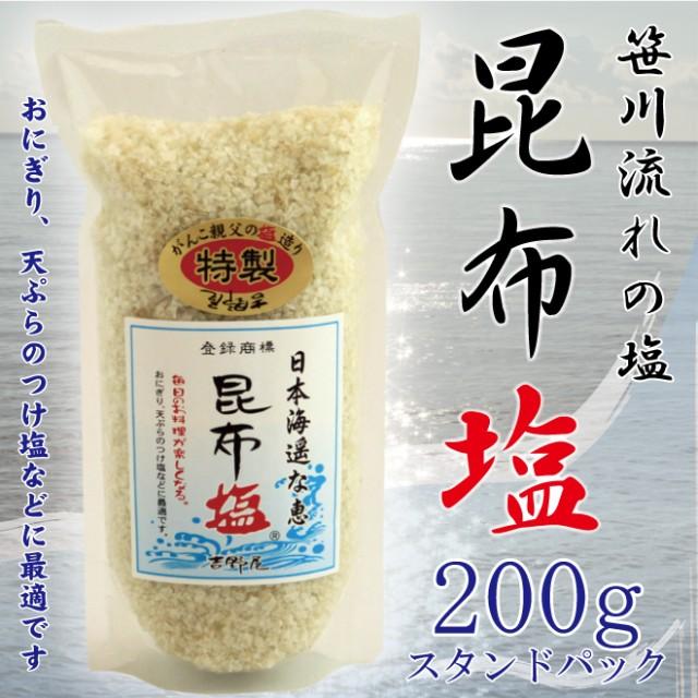 元祖 笹川流れの塩 昆布塩(200g) しお/調味料/...