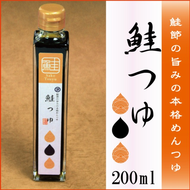 【鮭節めんつゆ】鮭つゆ360ml