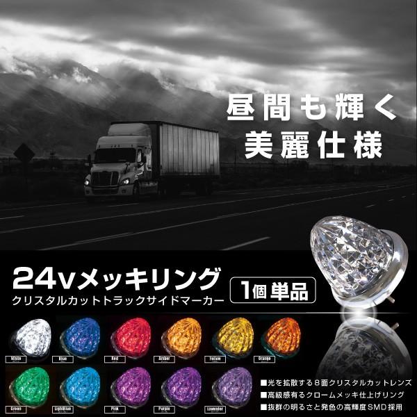サイドマーカー トラック 24V 汎用 LED 16灯 8面...