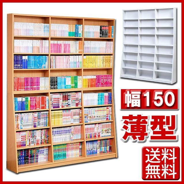 【送料無料】薄型書棚 幅150 本棚 書棚 コミック ...