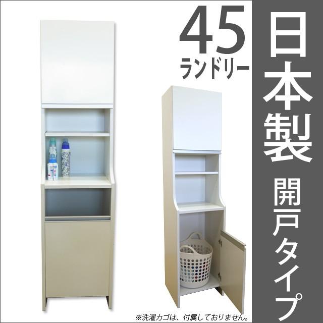 【送料無料】45ランドリー収納 開き戸 国産品 収...