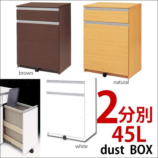 【送料無料】国産 ダストBOX 2分別 45Lフタ付きペ...