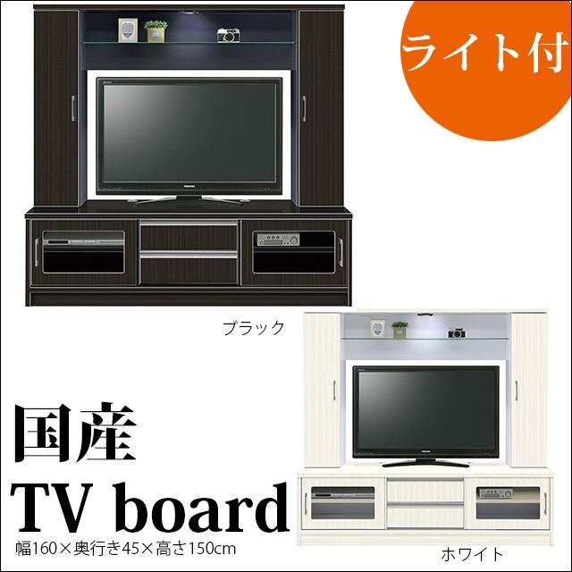 【送料無料】160TVボード ミドルタイプ 2色対応 ...