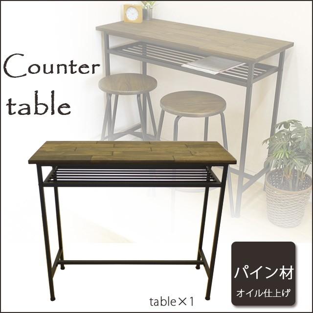 【送料無料】カウンターテーブル ブラウン キッチ...