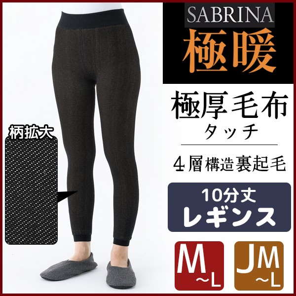 SABRINA サブリナ 極厚毛布タッチレギンス 4層構...
