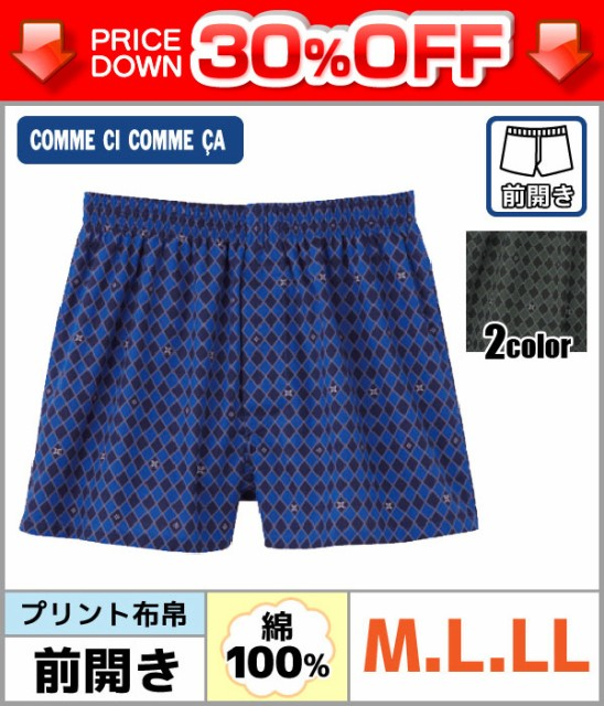 30%OFF COMME CI COMME CA コムシコムサ トランク...