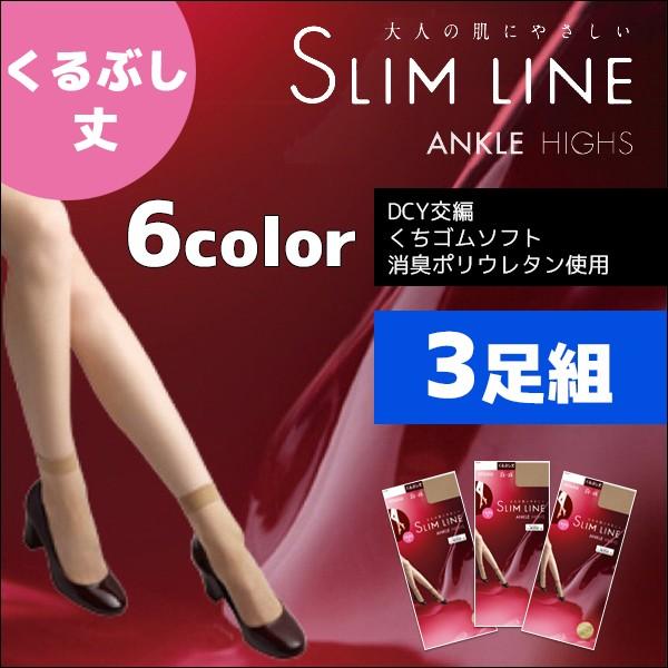 3枚セット SLIM LINE くるぶし丈 アツギ