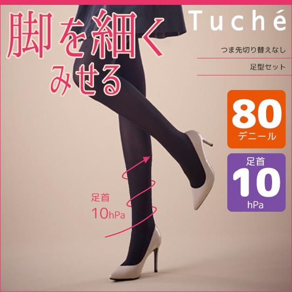 Tuche トゥシェ 脚を細く見せる 足首10hPa 80デニ...