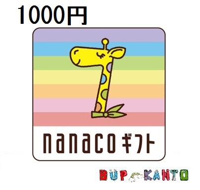 1000円券 nanaco ギフト ナナコ /チャージもネットショッピングも!/セブンイレブン