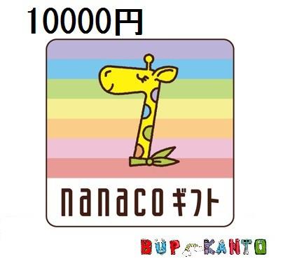 10000円券 nanacoギフト ナナコ ななこ /チャ...