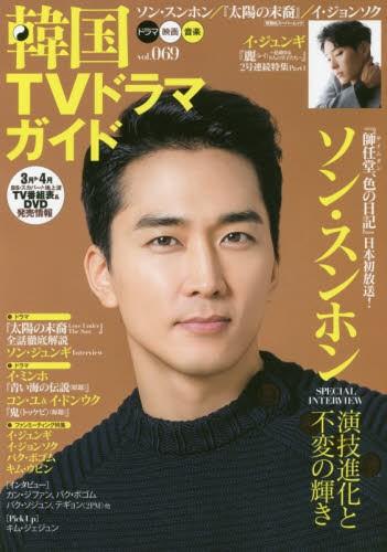 韓国TVドラマガイド vol.069