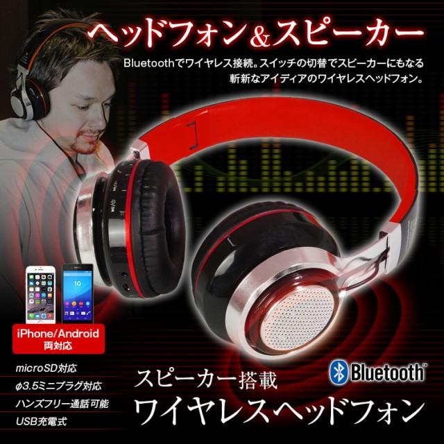 送料無料 Bluetooth ヘッドホン ブルートゥース ワイヤレス ヘッドフォン スピーカー 切り替え 折りたたみ