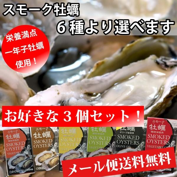 【メール便送料無料】スモーク牡蠣の缶詰3個セッ...