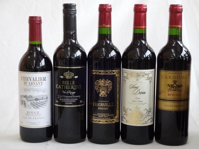【送料無料】高品質フランスワイン(赤5本)で送...