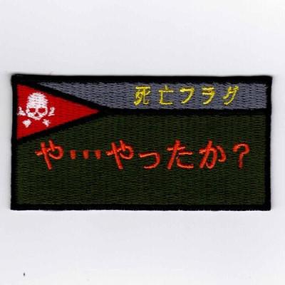 死亡フラグ やったか パッチ【fix-br171】