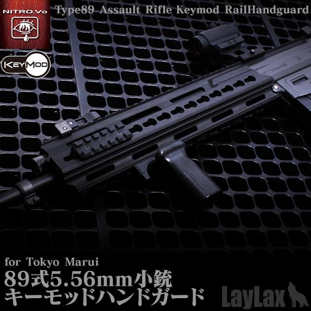 LayLax 東京マルイ 89式キーモッドハンドガード ...