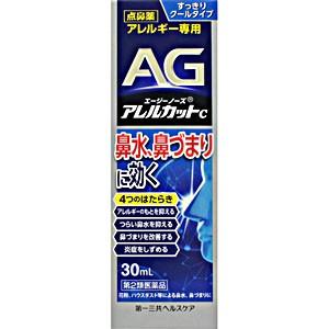 エージーノーズ アレルカットC 30mL【第2類医薬品...
